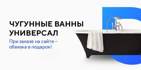 Чугунные ванны «Универсал». Подарок при заказе!